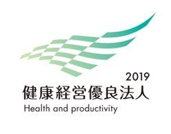 健康経営優良法人2019(中小規模法人部門)認定企業