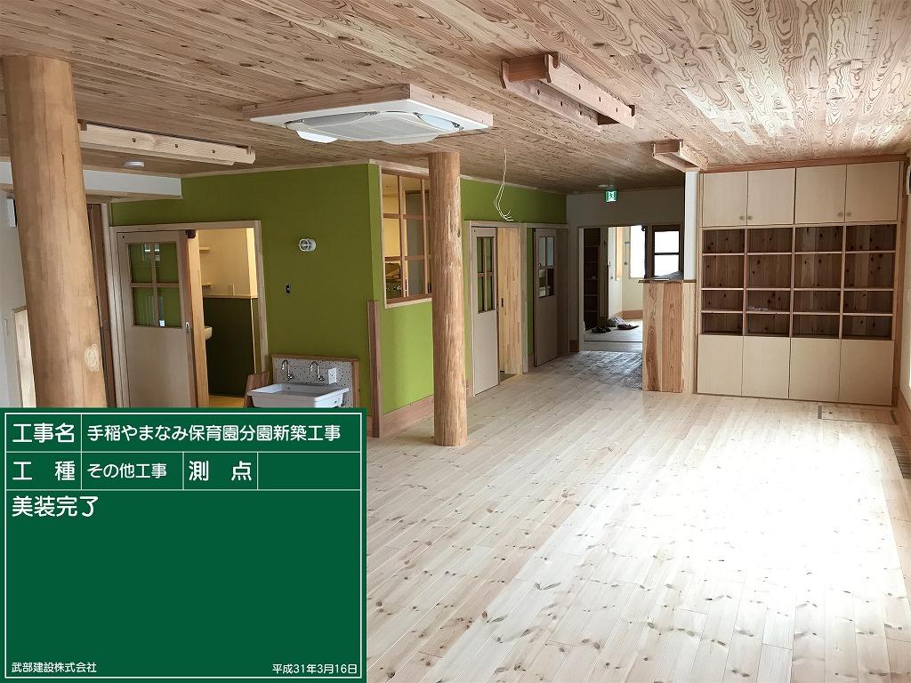 Image of 手稲やまなみ保育園分園 3