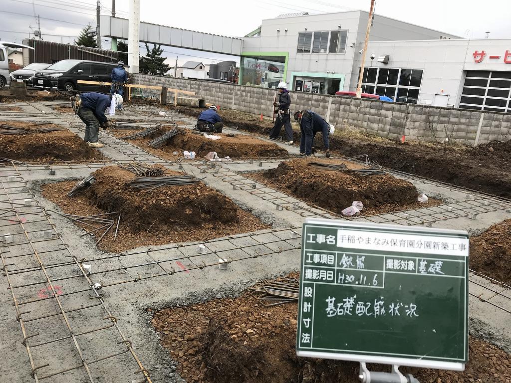 Image of 手稲やまなみ保育園分園 1