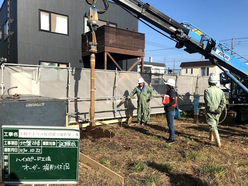Image of 手稲やまなみ保育園分園 2