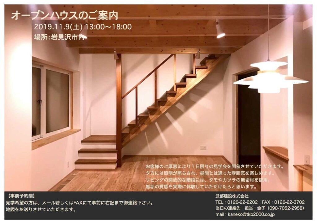 OPEN HOUSE のお知らせ