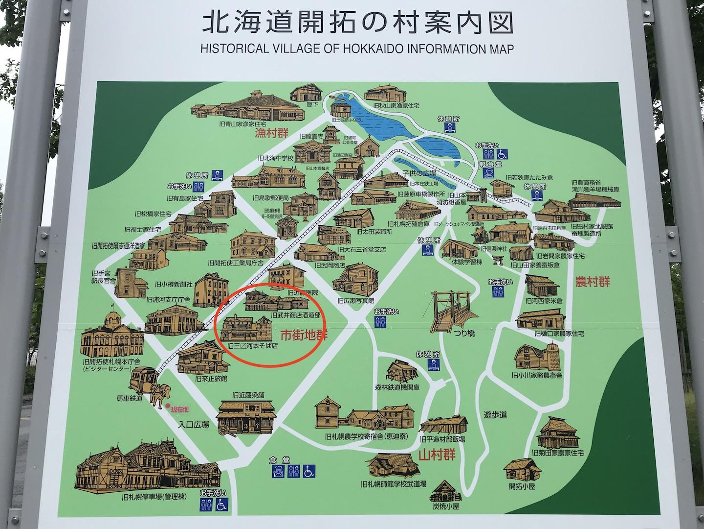 Image of 北海道開拓の村旧武井商店酒造部棟ほか改修工事 1