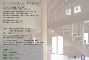 OPEN HOUSEのお知らせ